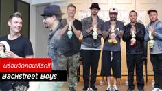 Backstreet Boys ถึงไทยแล้ว! ชวนแฟนเพลง 'รำลึกอดีต-สนุกกับปัจจุบัน' คืนนี้(24 ต.ค.)