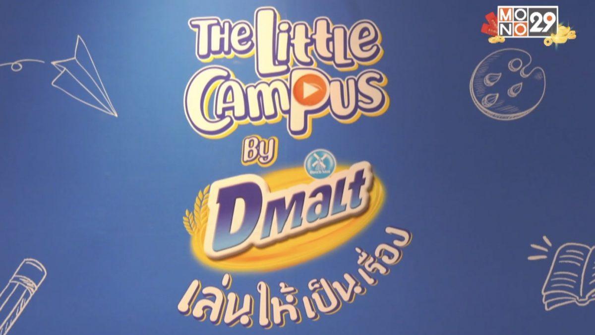 """""""ดีมอลต์"""" จัดกิจกรรม """"The Little Campus by Dmalt เล่นให้เป็นเรื่อง"""""""