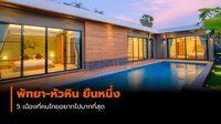 พัทยา-หัวหิน ยืนหนึ่ง 5 เมือง ที่คนไทยอยากไปมากที่สุด