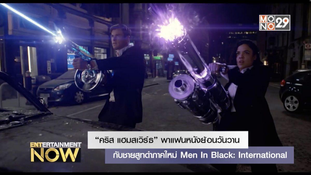 """""""คริส แฮมสเวิร์ธ"""" พาแฟนหนังย้อนวันวานกับชายสูทดำภาคใหม่ Men In Black: International"""