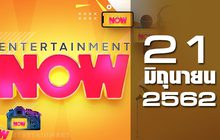 Entertainment Now Break 1 21-06-62