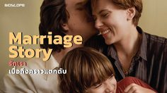 Marriage Story รักเราเมื่อถึงคราวแตกดับ