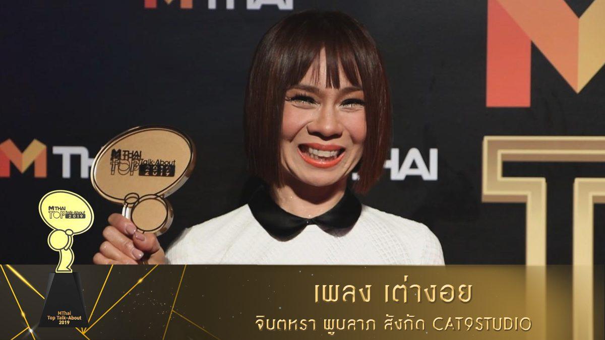 สัมภาษณ์ จินตหรา หลังได้รับรางวัล Top Talk-About Song