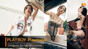 PLAYBOY จัดให้!! อูมามิ โสรยา สาว Playmate คนนี้มีแต่ความอร่อย