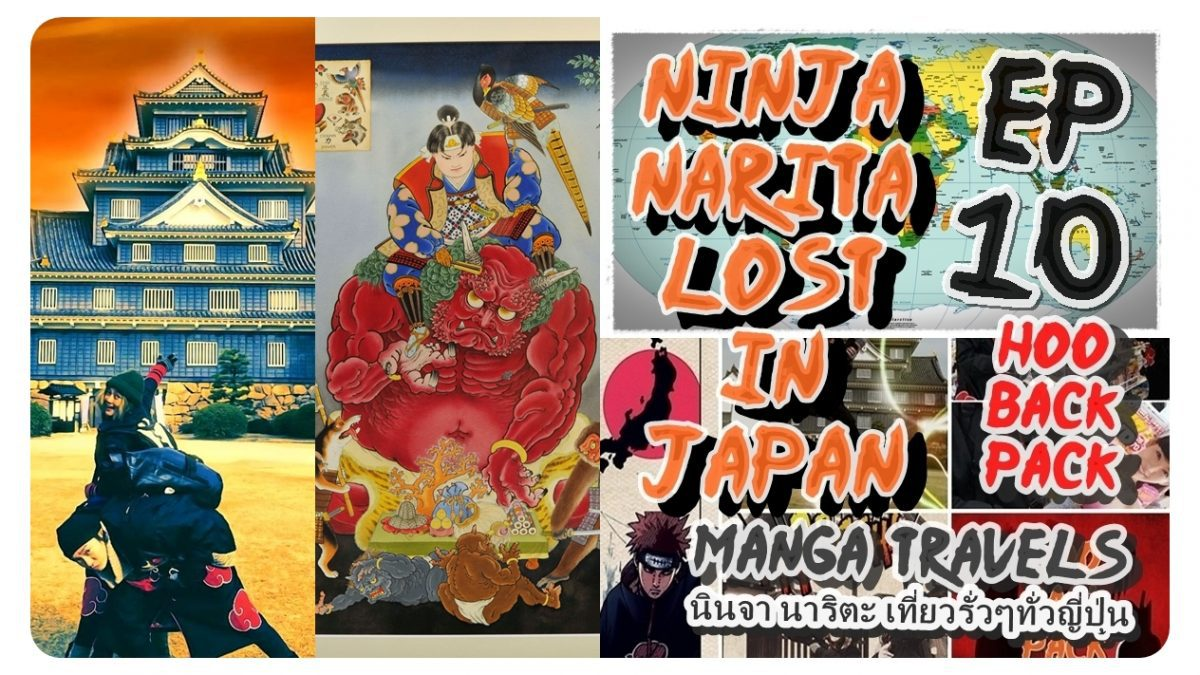 ep.10 ตอนหาดาบโมโมทาโร่ / Ninja Narita Lost in Japan นินจา นาริตะ เที่ยวรั่วๆ ทั่วญี่ปุ่น by HooBackpack #NarutoMangaTravels