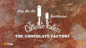 ร้านกาแฟหัวหิน – อ่าน ฟิน กินช็อกโกแลต ที่ The Chocolate Factory