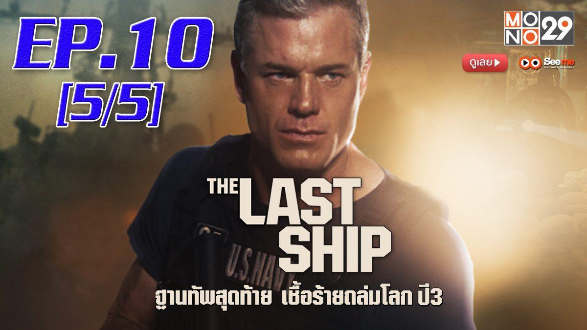 The Last Ship ฐานทัพสุดท้าย เชื้อร้ายถล่มโลก ปี 3 EP.10 [5/5]