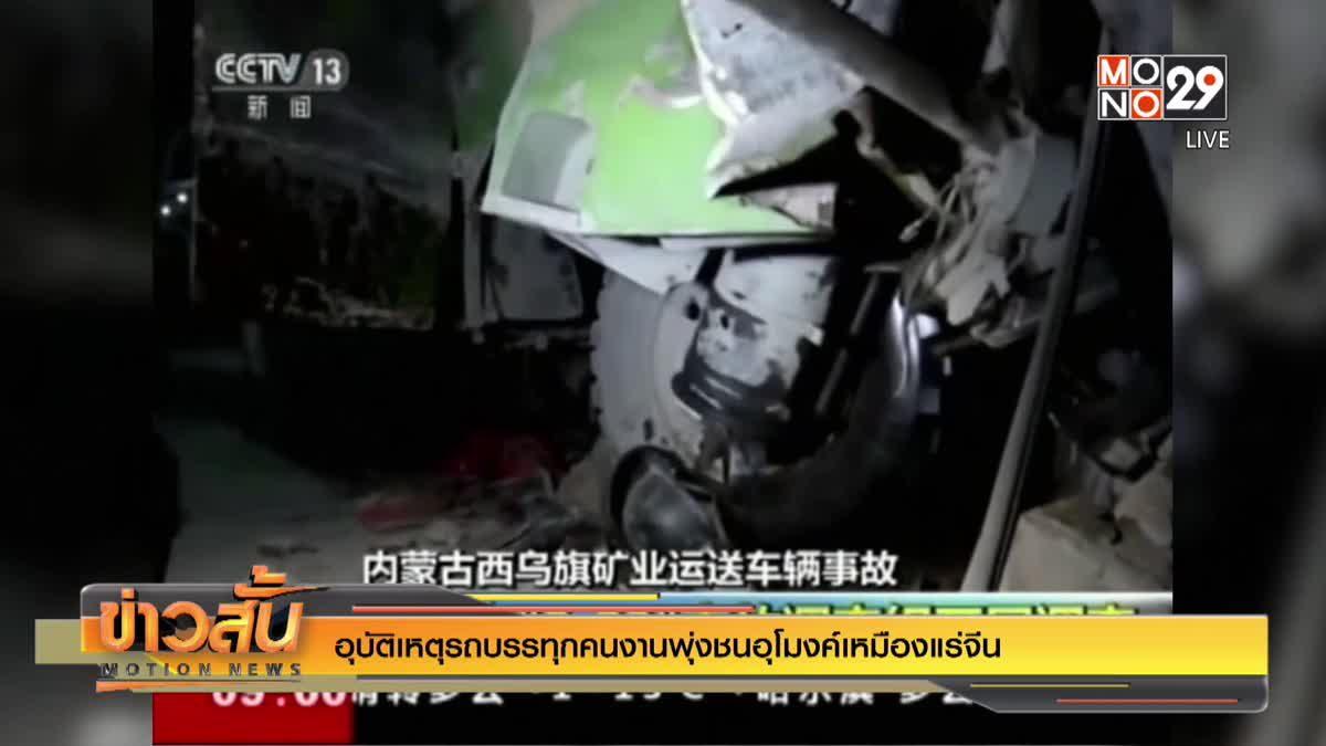 อุบัติเหตุรถบรรทุกคนงานพุ่งชนอุโมงค์เหมืองแร่จีน