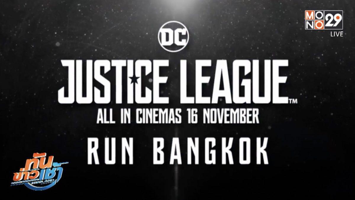 งานวิ่งซูเปอร์ฮีโร่ Justice League Run Bangkok 2017