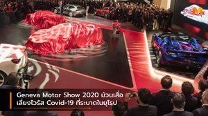 Geneva Motor Show 2020 ม้วนเสื่อเลี่ยงไวรัส Covid-19 ที่ระบาดในยุโรป