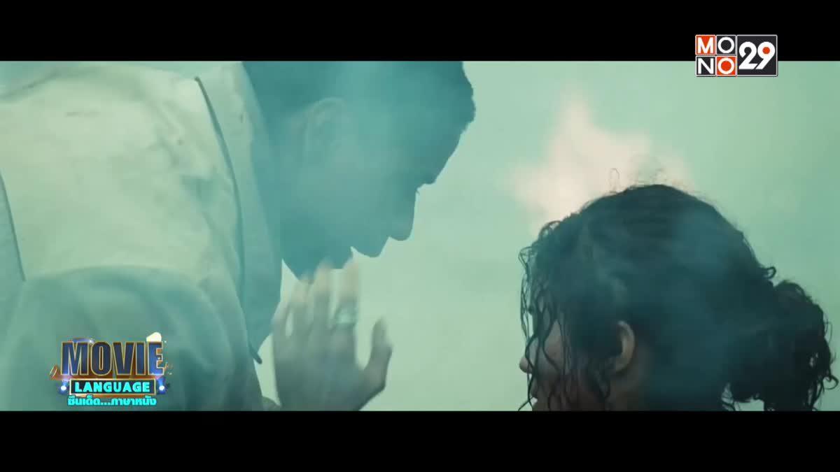 "Movie Language จากเรื่อง ""Deja Vu เดจา วู ภารกิจเดือดทะลุเวลา"""