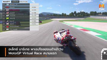 อเล็กซ์ มาร์เกซ พาเรปโซลฮอนด้าเข้าวิน MotoGP Virtual Race สนามแรก