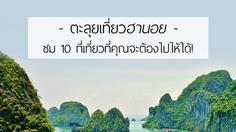 ตะลุยเที่ยวฮานอย ชม 10 ที่เที่ยวที่คุณจะต้องไปให้ได้!