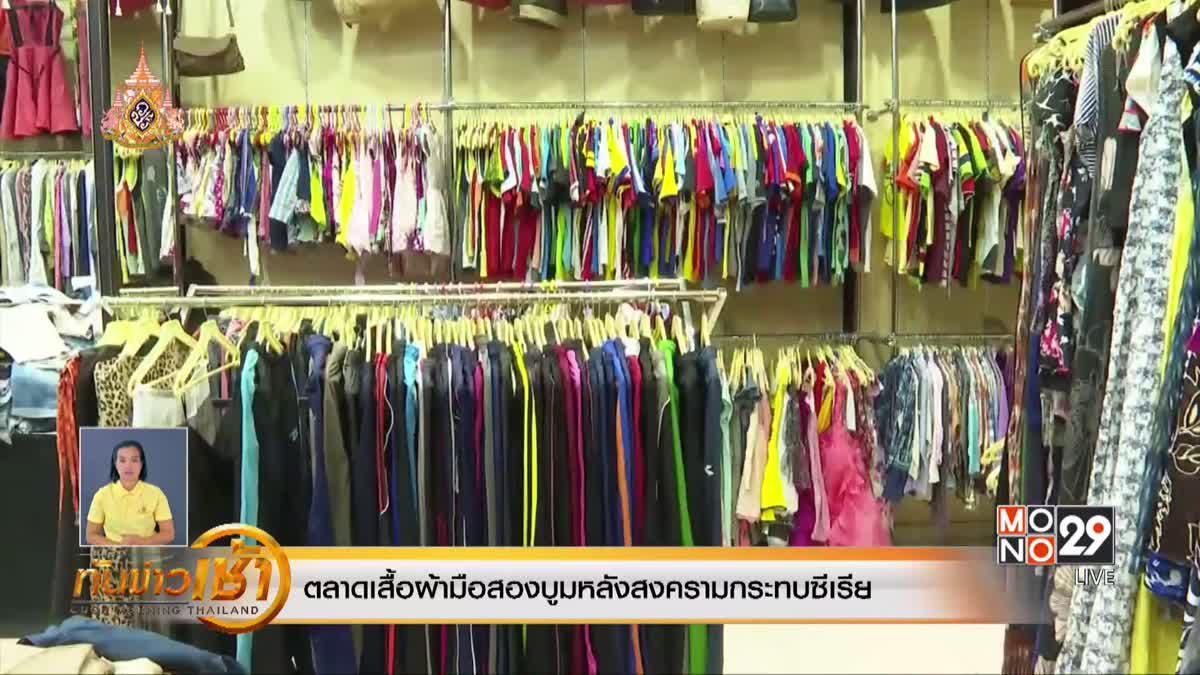 ตลาดเสื้อผ้ามือสองบูมหลังสงครามกระทบซีเรีย