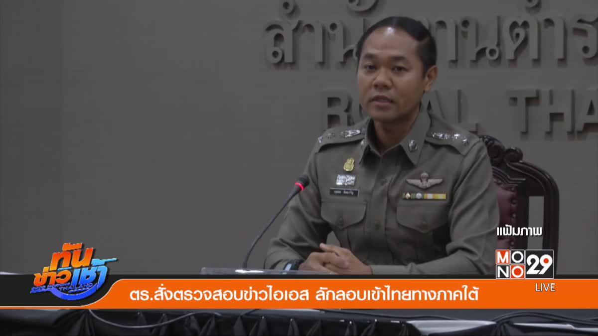ตร.สั่งตรวจสอบข่าวไอเอส ลักลอบเข้าไทยทางภาคใต้