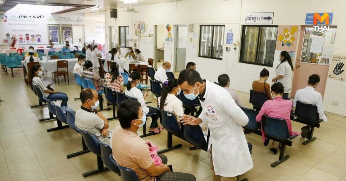 กัมพูชา ผู้ป่วยโควิด-19 เพิ่มต่อเนื่อง ล่าสุดพบเพิ่มอีกราว 60 ราย