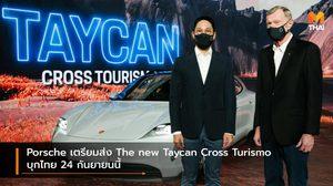 Porsche เตรียมส่ง The new Taycan Cross Turismo บุกไทย 24 กันยายนนี้