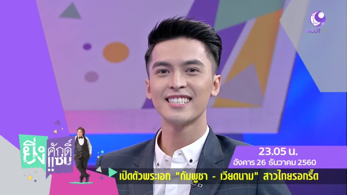 """เปิดตัวพระเอก """"กัมพูชา-เวียดนาม"""" หัวใจไทย สาวไทยรอกรี๊ด!!!"""