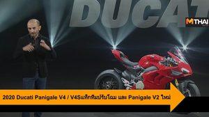 2020 Ducati Panigale V4 / V4S และ V2 แท็กทีมปรับโฉม และเพิ่มรุ่น 2 สูบใหม่