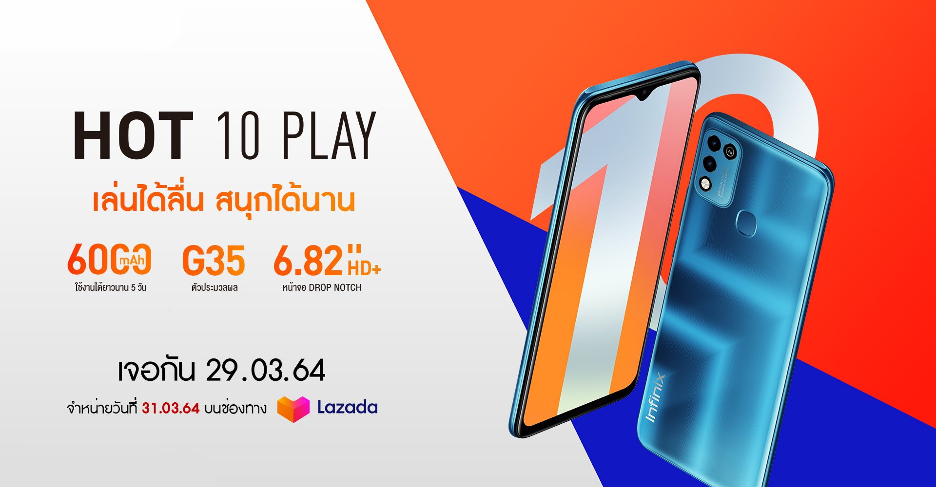 Infinix เตรียมเปิดตัวสมาร์ตโฟนรุ่นใหม่ HOT 10 PLAY  มือถือแบตอึด! 6,000 mAh ในราคาไม่เกิน 4,000 บาท  วางขายวันที่ 31 มีนาคมนี้ พร้อมกันทั่วประเทศ