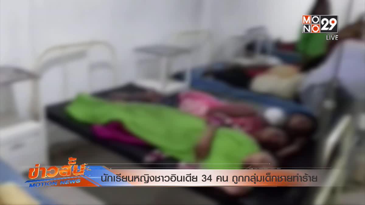 นักเรียนหญิงชาวอินเดีย 34 คน ถูกกลุ่มเด็กชายทำร้าย