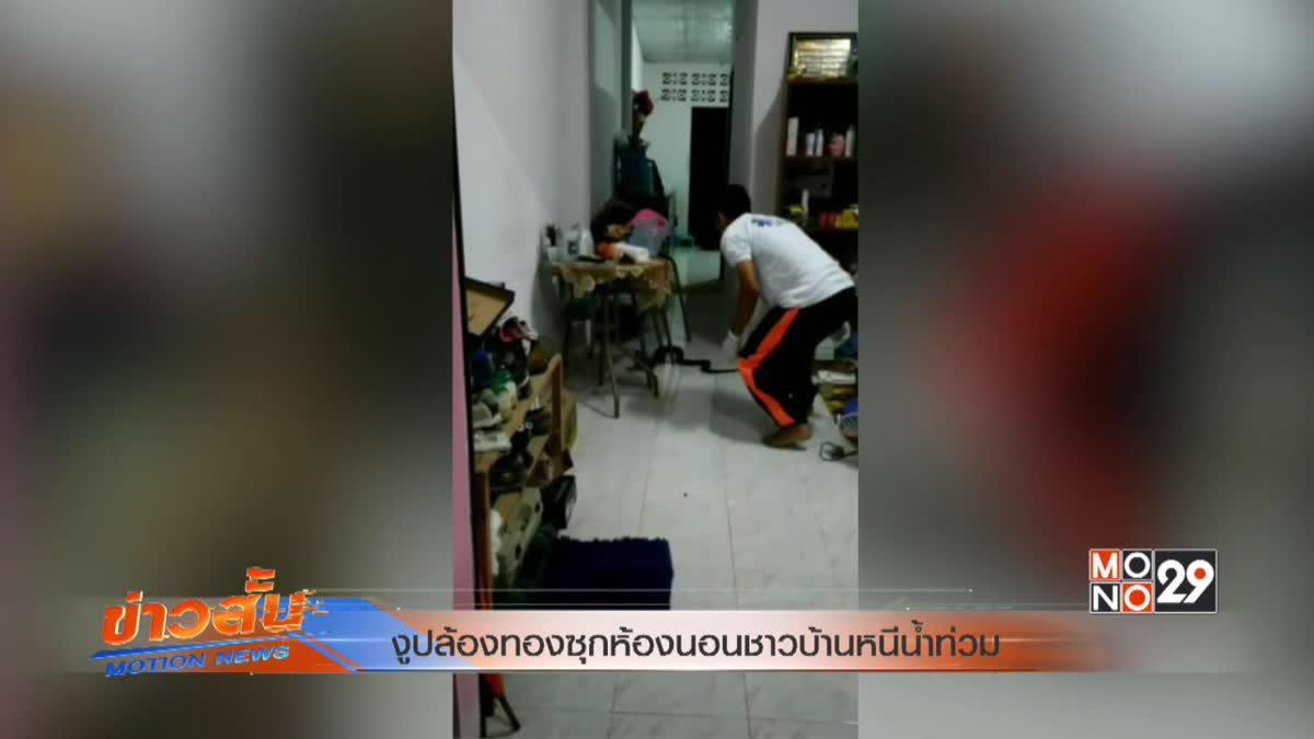 งูปล้องทองซุกห้องนอนชาวบ้านหนีน้ำท่วม