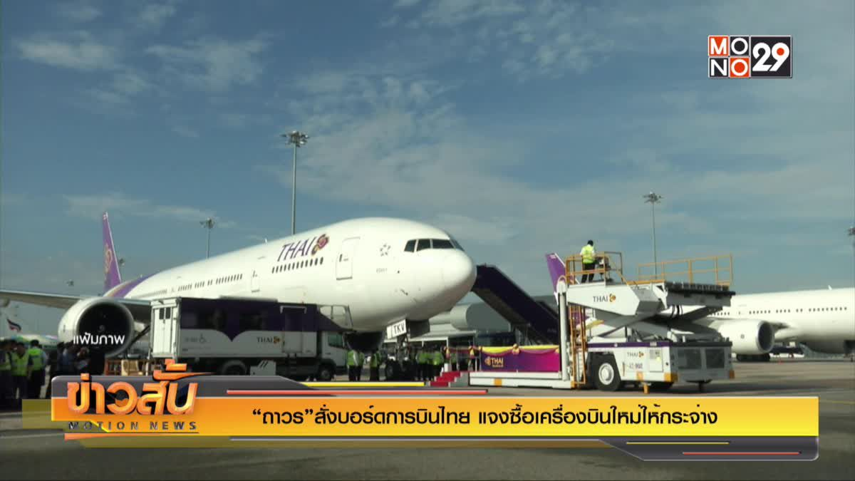 """""""ถาวร"""" สั่งบอร์ดการบินไทย แจงซื้อเครื่องบินใหม่ให้กระจ่าง"""