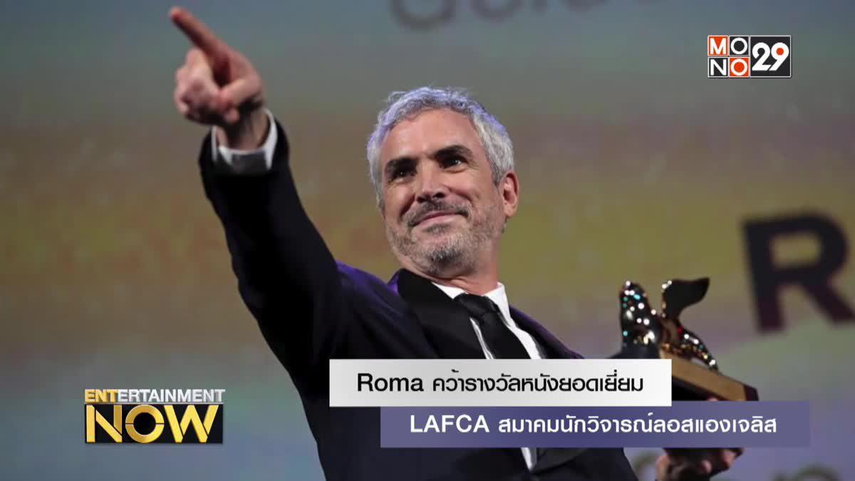 Roma คว้ารางวัลหนังยอดเยี่ยม LAFCA สมาคมนักวิจารณ์ลอสแองเจลิส