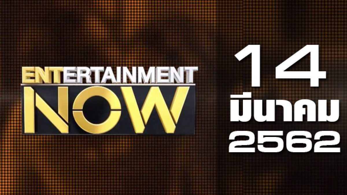 Entertainment Now Break 1 14-03-62