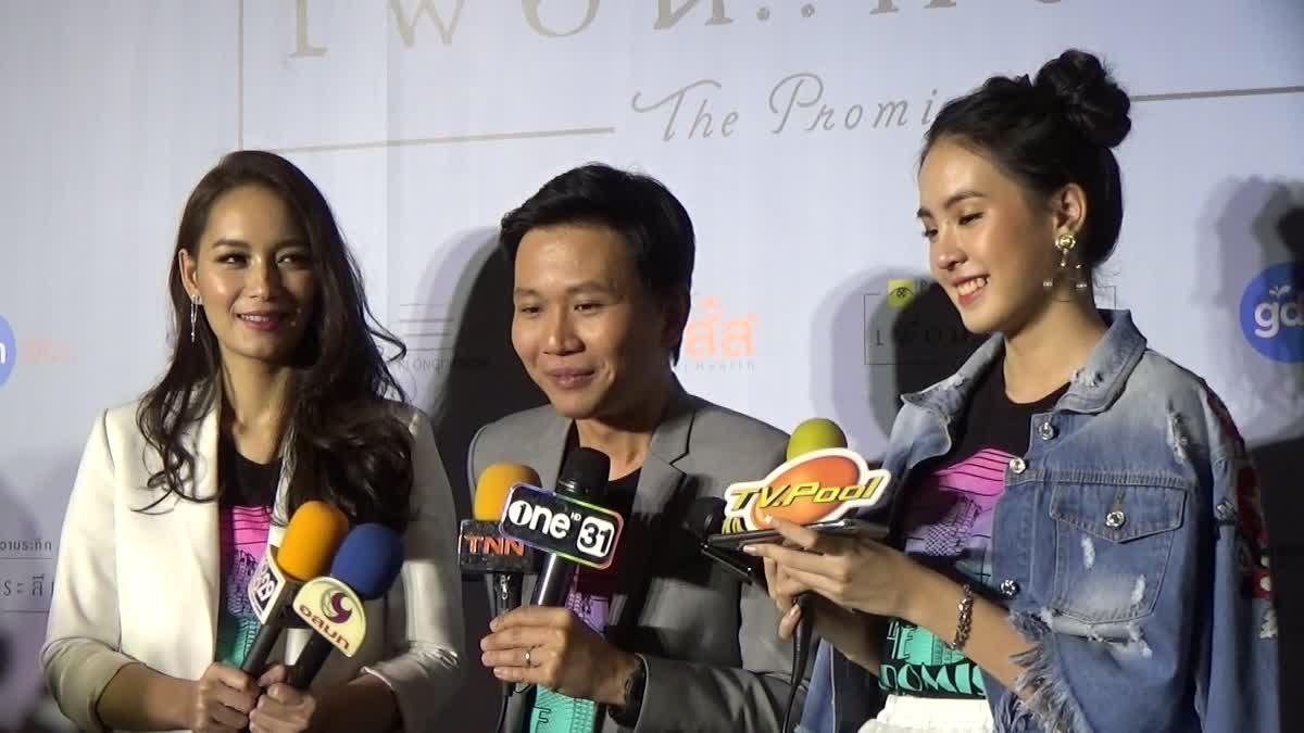 จิม โสภณ ควงสองนักแสดงสาว บี-ลิลลี่ เปิดแอพลิเคชั่น pannana กับเพื่อน..ที่ระลึก
