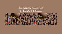 เรียนภาษาอังกฤษ ซีนเด็ดภาษาหนัง - The Shawshank Redemption
