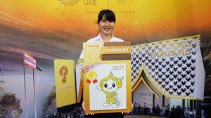 """เด็กไทยไอเดียเจ๋ง คว้ารางวัลชนะเลิศออกแบบมาสคอต """"ดอกรัก"""""""