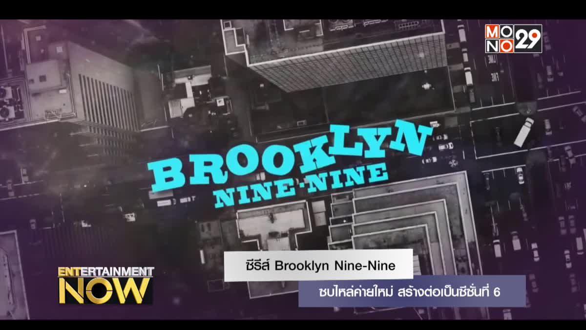 ซีรีส์ Brooklyn Nine-Nine ซบไหล่ค่ายใหม่ สร้างต่อเป็นซีซั่นที่ 6