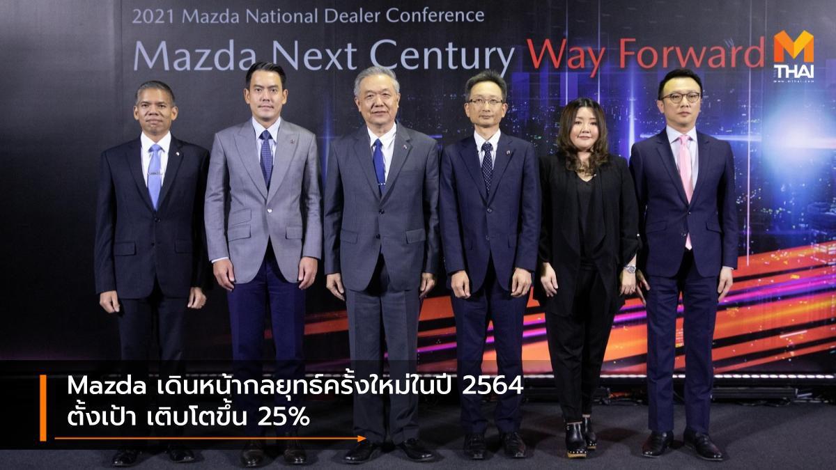 Mazda เดินหน้ากลยุทธ์ครั้งใหม่ในปี 2564 ตั้งเป้า เติบโตขึ้น 25%