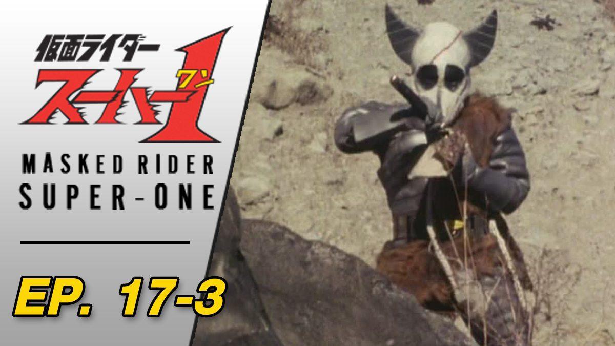 Masked Rider Super One ตอนที่ 17-3