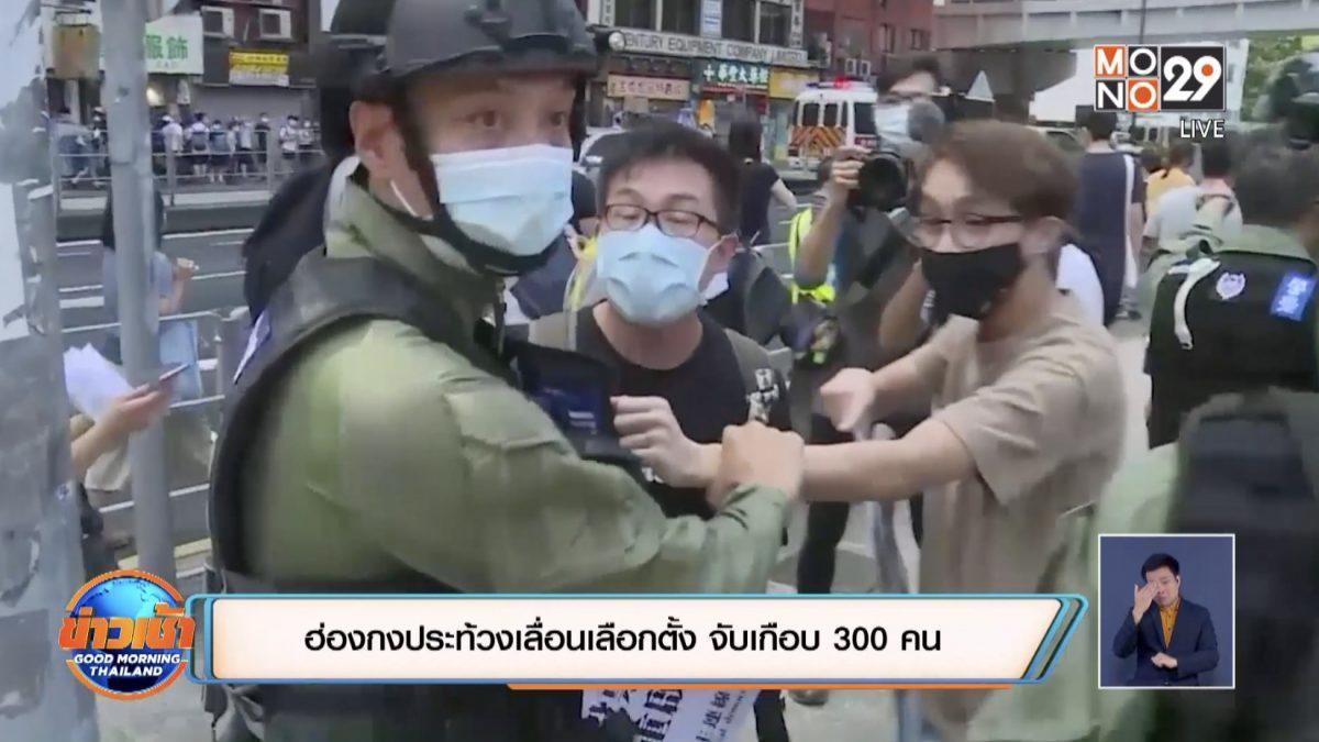 ฮ่องกงประท้วงเลื่อนเลือกตั้ง จับเกือบ 300 คน