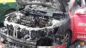 ระทึก! ไฟไหม้รถแท็กซี่ ซอยงามวงศ์วาน 23 หลังมีเสียงระเบิดดัง 2 ครั้ง