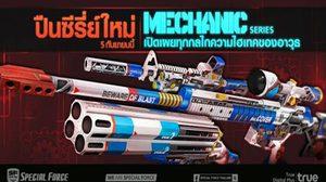 SF อัพเดทใหม่ Mechanic Series เปิดเผยทุกกลไก สร้างมิติใหม่แห่งการยิง