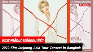 """ประกาศเลื่อนการจัดคอนเสิร์ต """"2020 Kim Jaejoong Asia Tour Concert in Bangkok"""""""