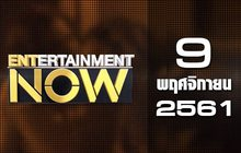 Entertainment Now Break 2 09-11-61