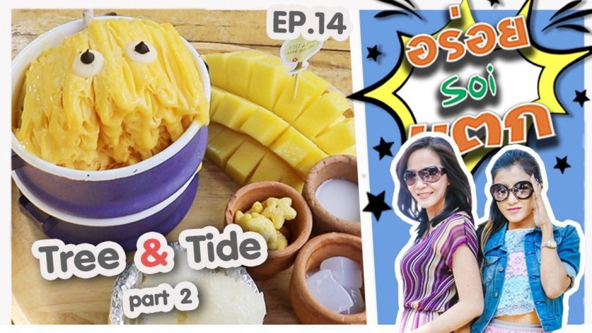 ☂☂️☂️Tree&Tide Dessert☂️☂️☂ part 2 อร่อยsoiแตก (อร่อยซอยแตก ) EP.14