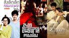 เปิดโกดัง 5 หนังไทยที่คิดถึง! ปูเสื่อชมผ่าน โมโนแมกซ์