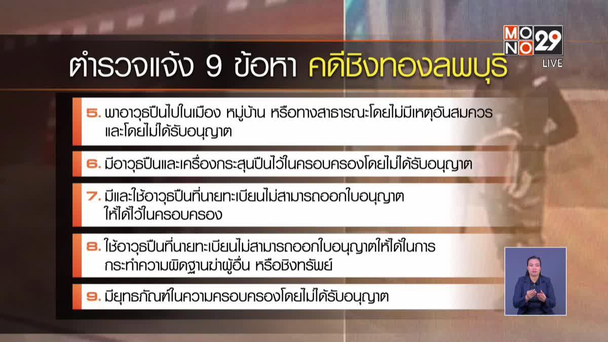 ตำรวจส่งสำนวนคดีชิงทองลพบุรี ตั้ง 9 ข้อหา