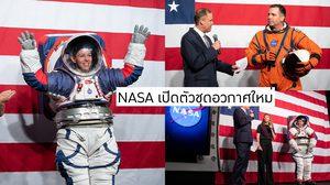 NASA เปิดตัวชุดอวกาศใหม่