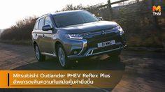 Mitsubishi Outlander PHEV Reflex Plus อัพเกรดเพิ่มความทันสมัยคุ้มค่ายิ่งขึ้น