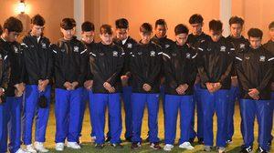 ทีมชาติไทยU19ร่วมยืนสงบนิ่งถวายอาลัย ในหลวง ณ ประเทศบาร์เรน
