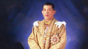 ประมุข 3 ฝ่าย เตรียมกราบทูลอัญเชิญพระรัชทายาทขึ้นทรงราชย์เป็น ร.10