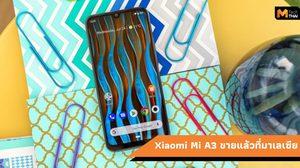 Xiaomi Mi A3 เตรียมขายที่ประเทศมาเลเซีย ด้วยราคา 6,640 บาท