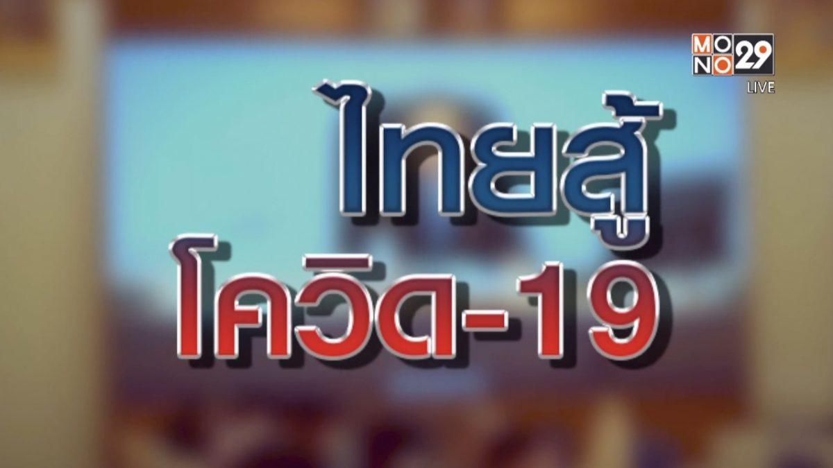 """""""ไทยสู้ โควิด-19"""" 09-04-63"""