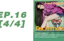 Roommate The Series EP16 [4/4] ตอน ไป ตาม ดวง